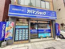【店舗写真】アパマンショップ中央店(株)三光不動産