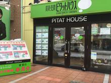 【店舗写真】ピタットハウス札幌スターツ(株)