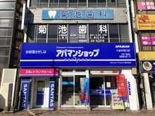 【店舗写真】アパマンショップ久留米営業所Apaman Property(株)
