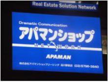 【店舗写真】アパマンショップ品川駅前店Apaman Property(株)