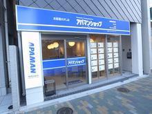 【店舗写真】アパマンショップ押上店Apaman Property(株)