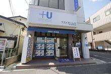 【店舗写真】ウスイホーム(株)野比店