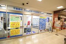 【店舗写真】ウスイホーム(株)戸塚店