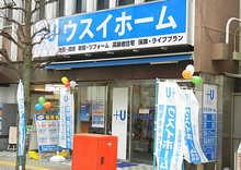 【店舗写真】ウスイホーム(株)藤沢店