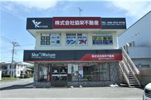【店舗写真】シャーメゾンショップ (株)協栄不動産