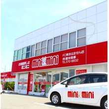 【店舗写真】ミニミニFCはません店(株)豊栄商事
