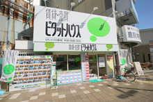 【店舗写真】ピタットハウス豊中店(株)アイハウス