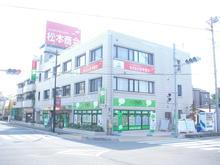 【店舗写真】(株)松本商会