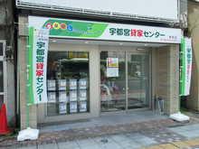 【店舗写真】(有)宇都宮貸家センター駅前店