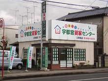 【店舗写真】(株)宇都宮貸家センター江曽島営業所
