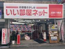 【店舗写真】(有)大阪ホーム・コンサルタント中央口センター