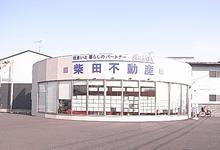 【店舗写真】(株)柴田不動産