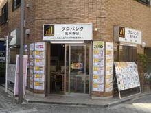 【店舗写真】(株)プロバンク高円寺店