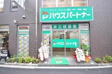 【店舗写真】(株)ハウスパートナー町屋店