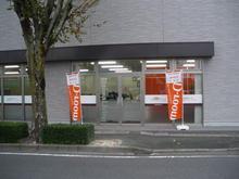 【店舗写真】大和リビング(株)熊本営業所
