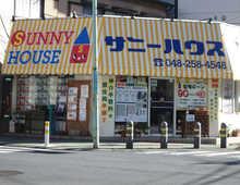 【店舗写真】(株)サニーハウス