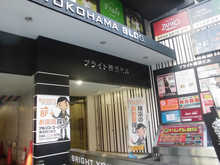 【店舗写真】アルプス・エージェント横浜西口支店(株)アルプス建設