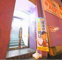 【店舗写真】アルプス・エージェント横浜きた西口支店(株)アルプス建設