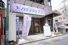 【店舗写真】ハウスウェブ(株)