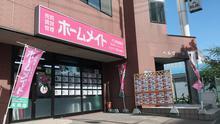 【店舗写真】ホームメイトFC新道東店(株)エフズライフ