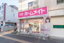 【店舗写真】ホームメイトFC元町店(株)エフズライフ