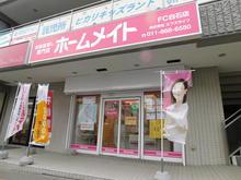 【店舗写真】ホームメイトFC白石店(株)エフズライフ