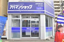 【店舗写真】アパマンショップ北24条店(株)NEO LINX