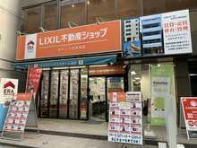 【店舗写真】LIXIL不動産ショップ(株)カインドエステート