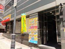 【店舗写真】お部屋探し情報館(株)エーアイアール渋谷店