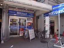 【店舗写真】アパマンショップ名古屋駅新幹線口店(有)スマイル