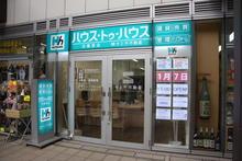 【店舗写真】ハウス・トゥ・ハウス 日暮里店(株)せとや不動産