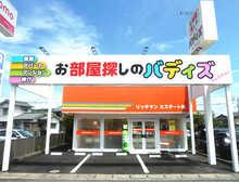 【店舗写真】バディズ 本店リッチマンエステート(株)