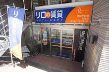 【店舗写真】リロの賃貸 (株)東都不動産町田店