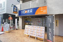【店舗写真】リロの賃貸 (株)東都不動産調布店