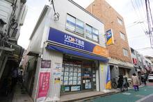 【店舗写真】リロの賃貸 (株)東都不動産経堂店