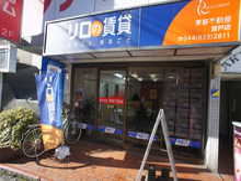 【店舗写真】リロの賃貸 (株)東都不動産登戸店