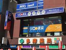 【店舗写真】リロの賃貸 (株)東都不動産国分寺店