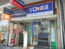 【店舗写真】リロの賃貸 (株)東都不動産中野店