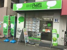 【店舗写真】ピタットハウス橋本店(株)西田コーポレーション