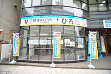 【店舗写真】(株)不動産のデパートひろた小倉店