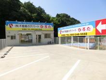 【店舗写真】(株)不動産のデパートひろた中間店