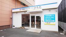 【店舗写真】(株)不動産のデパートひろた下曽根店