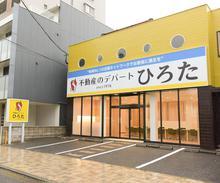 【店舗写真】(株)不動産のデパートひろた守恒店