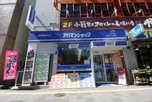 【店舗写真】アパマンショップ三田店(株)Hale