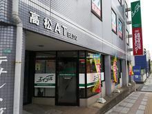 【店舗写真】エイブルネットワーク高松店(株)賃貸住宅センター