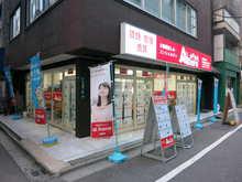 【店舗写真】アイテル上野御徒町店(株)アイキャンエステート