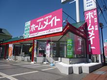 【店舗写真】ホームメイトFC各務原21号店ユージーハウス(株)