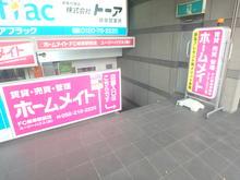 【店舗写真】ホームメイトFC岐阜北店ユージーハウス(株)
