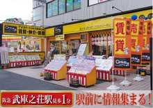 【店舗写真】センチュリー21(株)アクロスコーポレイション
