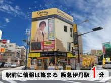 【店舗写真】センチュリー21(株)アクロスコーポレイション伊丹店
